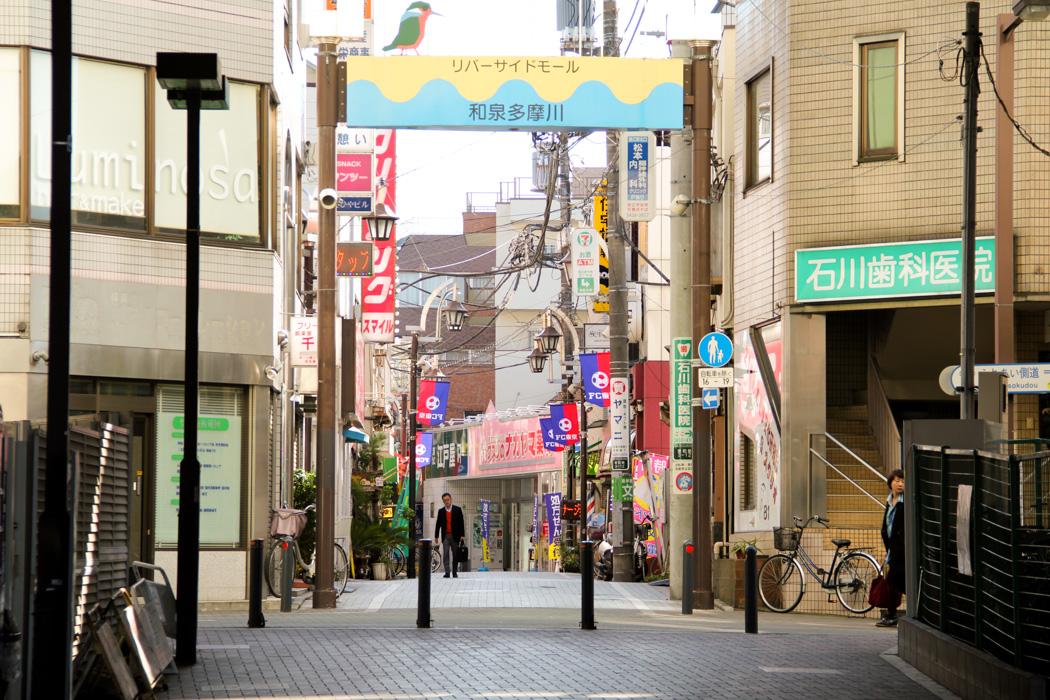 和泉多摩川商店街