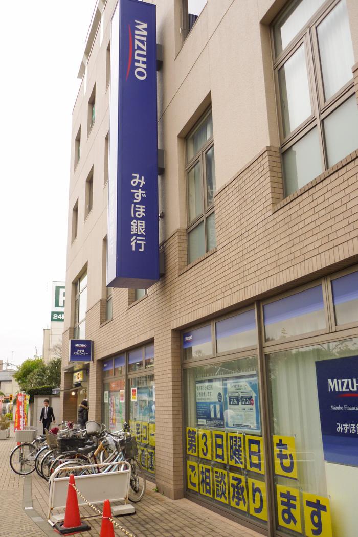 みずほ銀行・狛江支店