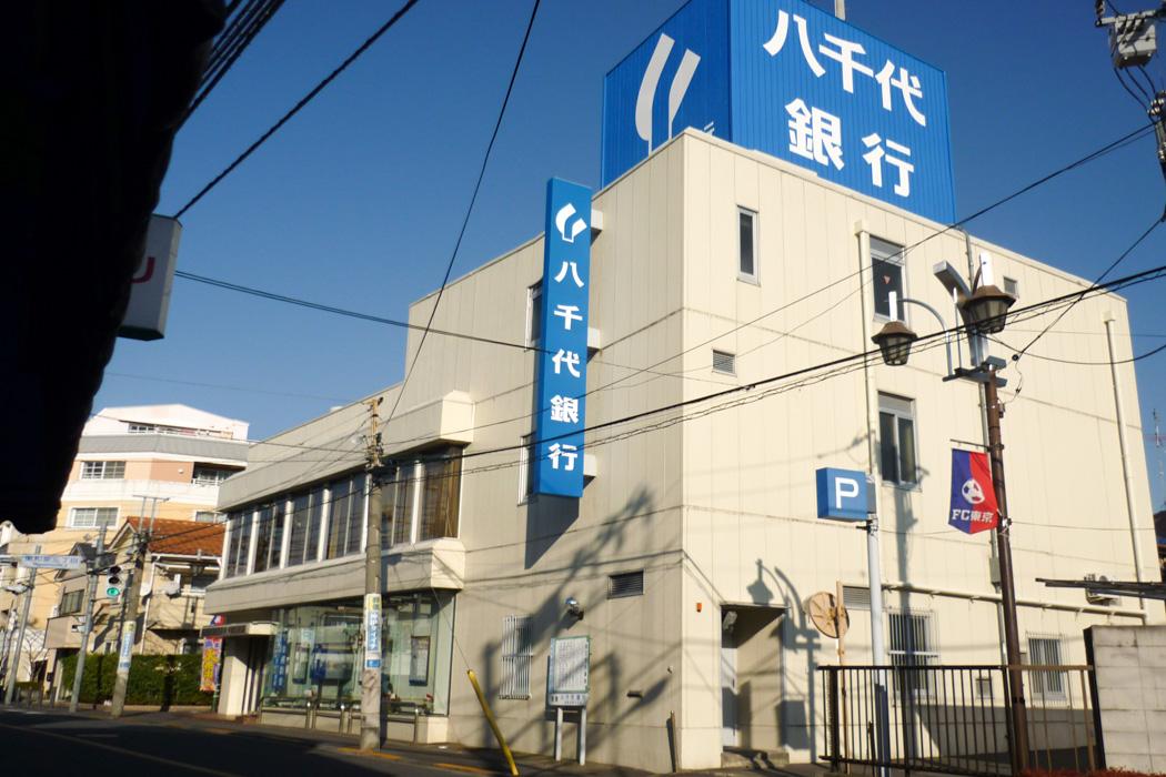 八千代銀行・和泉多摩川支店